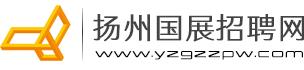 扬州国展招聘网