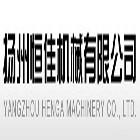 扬州恒佳机械有限公司