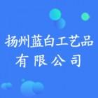 扬州蓝白工艺品有限公司