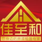 扬州市佳至和房地产经纪有限公司