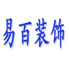 扬州易百名人堂装饰设计工程有限公司