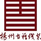 扬州古籍线装文化有限公司